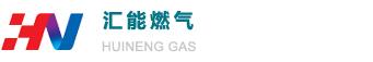 广州汇能燃气科技有限公司